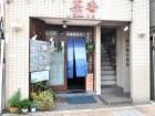 中区舟入中町 店舗・事務所